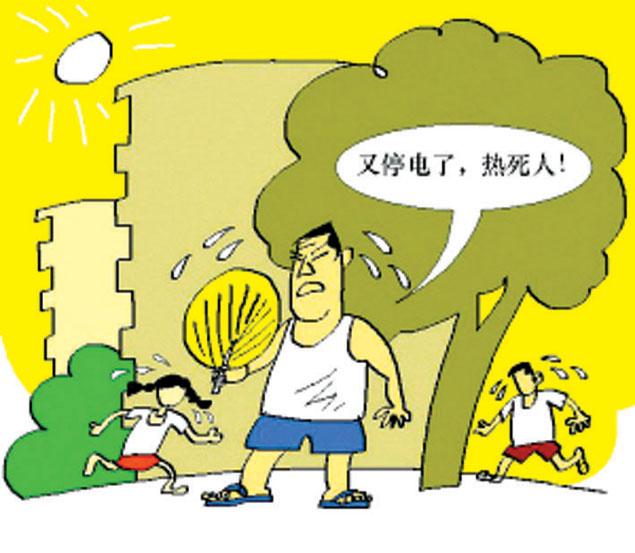 大热天停电停水,市民生活备受影响-晋城 本周市区大面积停电 市民生